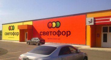 Выезд в магазин «Светофор»